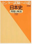 センター試験への道日本史問題と解説 日本史B 第6版