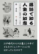 落語で知る人生の知恵 江戸時代の礼儀作法と心意気 新装版