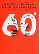 スヌーピーコミックセレクション 60's Vintage era (角川文庫)(角川文庫)