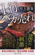 1行バカ売れ (角川新書)(角川新書)