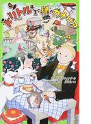 ドリトル先生と緑のカナリア 新訳 (角川つばさ文庫)(角川つばさ文庫)