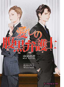 愛しの腹黒弁護士 (B-PRINCE文庫)(B-PRINCE文庫)