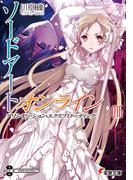 ソードアート・オンライン 16 アリシゼーション・エクスプローディング (電撃文庫)