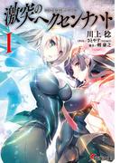 激突のヘクセンナハト 1 (電撃文庫 OBSTACLEシリーズ)(電撃文庫)