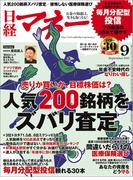 日経マネー2015年9月号(日経マネー)
