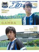 Jリーグサッカーキング2015年9月号(Jリーグサッカーキング)
