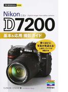 Nikon D7200基本&応用撮影ガイド
