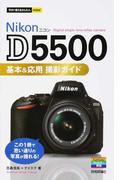 Nikon D5500基本&応用撮影ガイド (今すぐ使えるかんたんmini)
