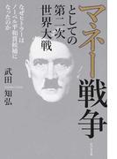 マネー戦争としての第二次世界大戦 なぜヒトラーはノーベル平和賞候補になったのか