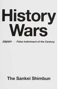歴史戦 世紀の冤罪はなぜ起きたか 英日対訳版