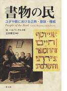 書物の民 ユダヤ教における正典・意味・権威