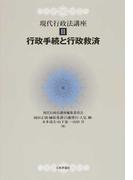 現代行政法講座 2 行政手続と行政救済