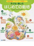 子どもと楽しむはじめての栽培 栽培活動からクッキング保育まで (メイトブックス)