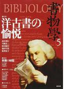 書物學 5 洋古書の愉悦