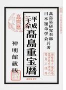 高島重宝暦 神明館蔵版 平成28年