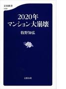2020年マンション大崩壊 (文春新書)