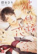 彼の焦燥と恋について(ドラコミックス) 3巻セット(drapコミックス)