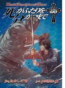 死がふたりを分かつまで 25巻(ヤングガンガンコミックス)