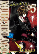 MURCIELAGO -ムルシエラゴ- 5巻(ヤングガンガンコミックス)