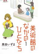 美術館のなかのひとたち(1)