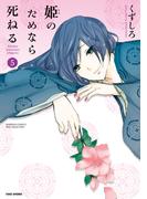 姫のためなら死ねる (5)(バンブーコミックス WINセレクション)