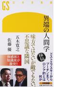 異端の人間学 (幻冬舎新書)(幻冬舎新書)