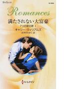 満たされない大富豪 (ハーレクイン・ロマンス 7つの愛の罪)(ハーレクイン・ロマンス)