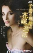子爵の理想の花嫁選び (ハーレクイン・ヒストリカル・スペシャル)(ハーレクイン・ヒストリカル・スペシャル)