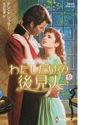 わたしだけの後見人 (ハーレクイン・ヒストリカル・スペシャル)(ハーレクイン・ヒストリカル・スペシャル)