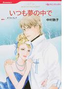 いつも夢の中で (ハーレクインコミックス Romance)(ハーレクインコミックス)