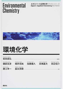 環境化学 (エキスパート応用化学テキストシリーズ)(エキスパート応用化学テキストシリーズ)