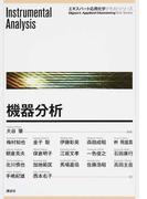 機器分析 (エキスパート応用化学テキストシリーズ)(エキスパート応用化学テキストシリーズ)