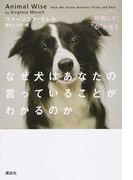 """なぜ犬はあなたの言っていることがわかるのか 動物にも""""心""""がある"""