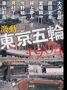 激動東京五輪1964