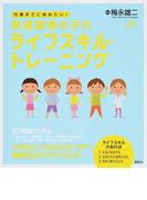 15歳までに始めたい!発達障害の子のライフスキル・トレーニング (健康ライブラリー スペシャル)(健康ライブラリー)