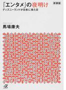 「エンタメ」の夜明け ディズニーランドが日本に来た日 新装版 (講談社+α文庫)(講談社+α文庫)