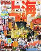 上海 蘇州 2015 (まっぷるマガジン 海外)