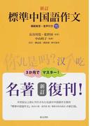 標準中国語作文 新訂