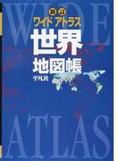 ワイドアトラス世界地図帳 新訂