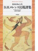 D.H.ロレンス幻視譚集 (平凡社ライブラリー)(平凡社ライブラリー)