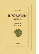 江戸詩人評伝集 詩誌『雅友』抄 1 (東洋文庫)(東洋文庫)