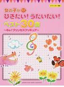 女の子がひきたい!うたいたい!ベスト30曲 Go!プリンセスプリキュア (ピアノソロ)
