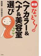 なっとく!のヘアカラー&ヘナ&美容室選び 新版