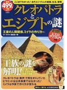 クレオパトラとエジプトの謎 王室の人間関係、ミイラの作り方etc. (TJ MOOK 知りたい!得する!ふくろうBOOKS)(TJ MOOK)