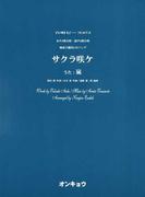サクラ咲ケ 女声3部合唱・混声4部合唱 城南予備校CMソング (合唱ピース)