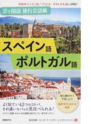 スペイン語・ポルトガル語 2ケ国語旅行会話帳