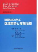 問題形式で学ぶ区域麻酔と疼痛治療