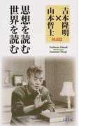 思想を読む世界を読む 吉本隆明×山本哲士対話篇 1981〜2007 高度資本主義の変貌を根源から解読する思想・理論の定位