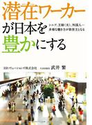 潜在ワーカーが日本を豊かにする