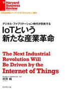 IoTという新たな産業革命(DIAMOND ハーバード・ビジネス・レビュー論文)